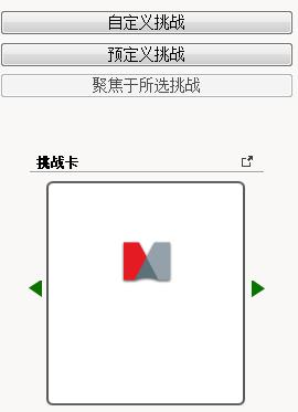 MindManager 15中文版应用:如何利用头脑风暴中的挑战卡