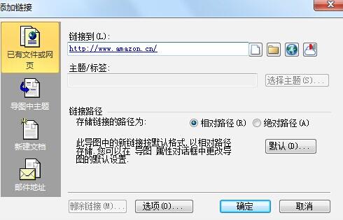 添加链接></p> <p>步骤四 添加完超链接的分支主题后面将显示网络图标。</p> <p><img src=