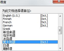 如何对MindManager 15中文版进行语言设置