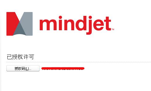 MindManager注册