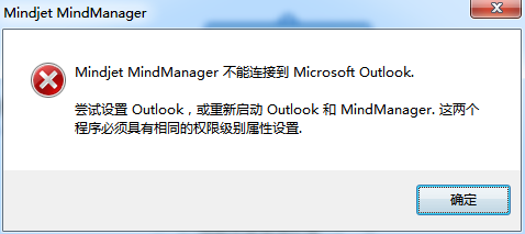 outlook無法連接