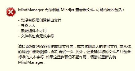 如何解決MindManager無法創建Mindjet查看器文件問題