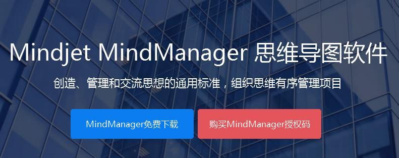 MindManager中文版下載