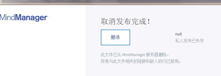 MindManager 云服務管理