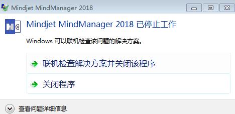 關于MindManager 2018 已停止工作的解決方法