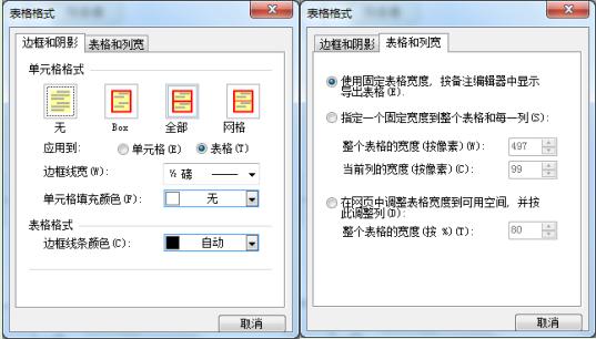 表格格式1