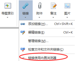 链接使用内置浏览器