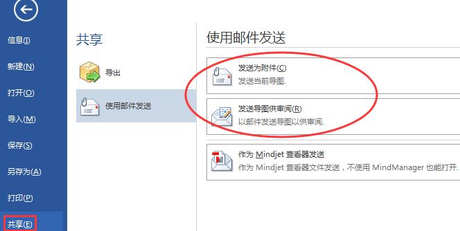 如何在MindManager2016中發送導圖給其他Mindjet用戶