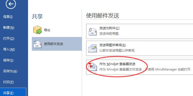 如何在MindManager2016中發送Mindjet查看器導圖