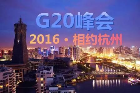 一圖盡知:杭州與G20峰會