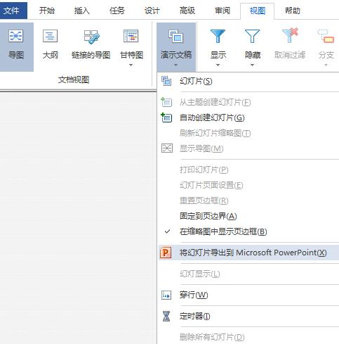 MindManager 与Microsoft