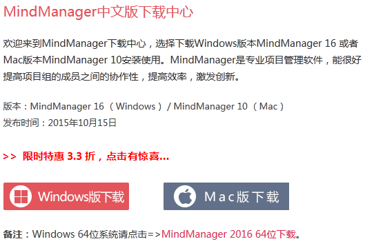 MindManager下载中心