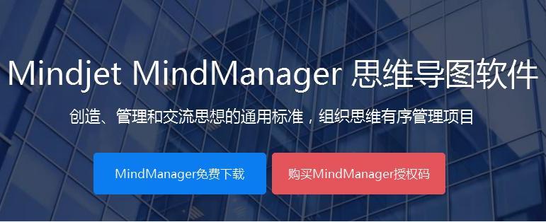 哪里可以下載MindManager2016中文版