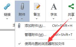 使用内置的浏览器附件文件