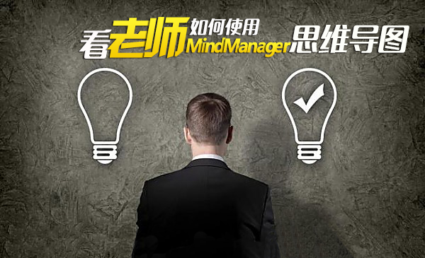 看老师如何使用MindManager思维导图