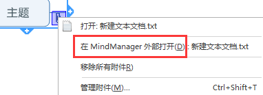 在MindManager外部打開文件