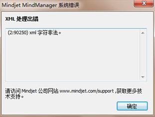 """關于MindManager報""""xml字符非法""""的解決辦法"""