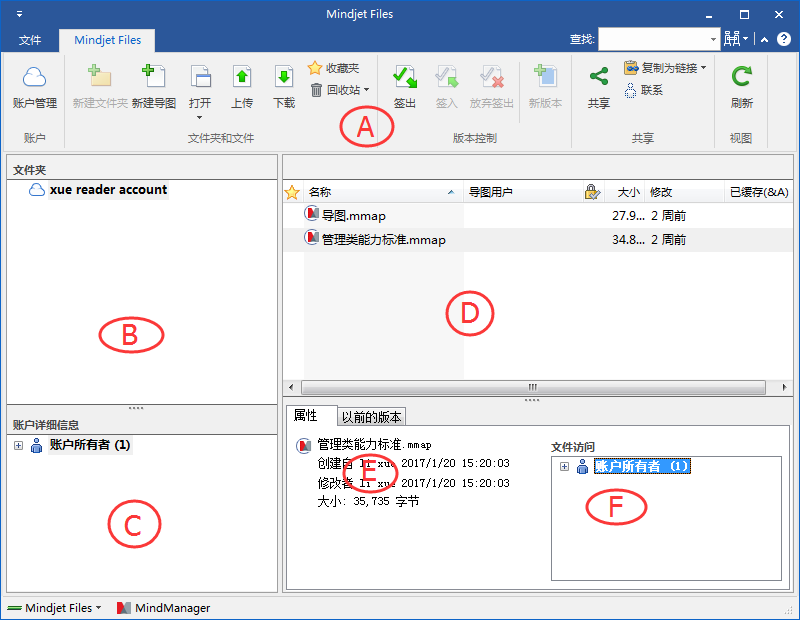 教你在Mindjet Files中在线存储导图文档