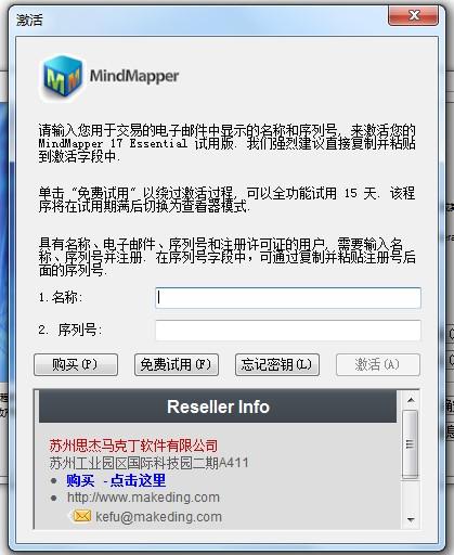 MindMapper下载安装