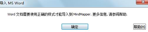 MindMapper导入