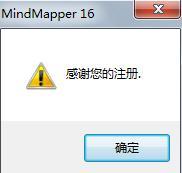 MindMapper激活