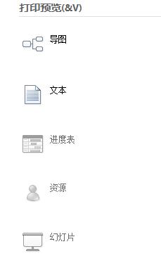 MindMapper打印预览
