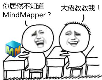 学习MindMapper