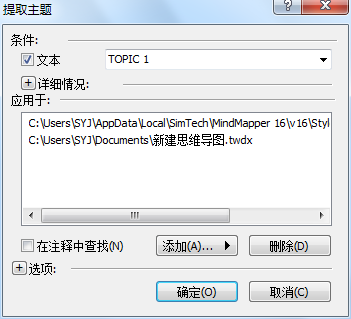MindMapper 16