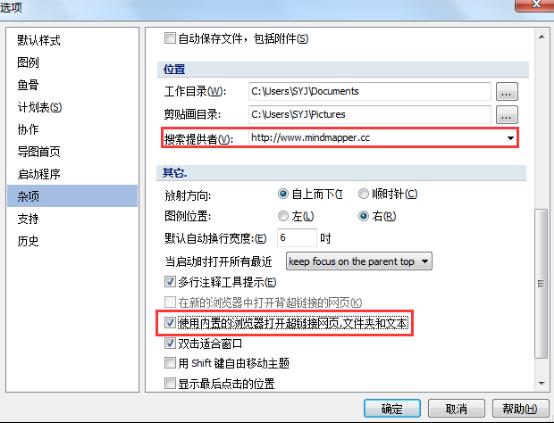 MindMapper内置浏览器