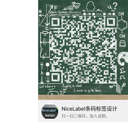 NiceLabel QQ群