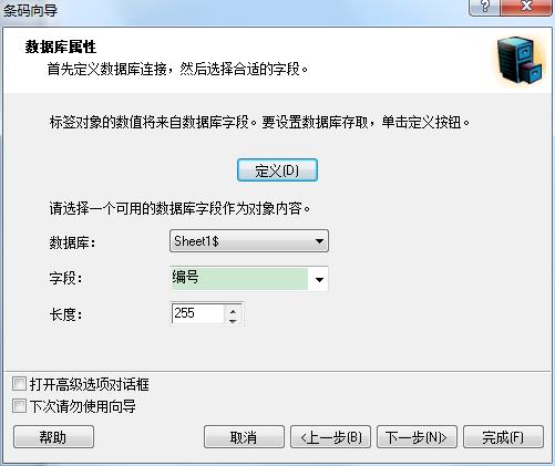 选择数据库字段