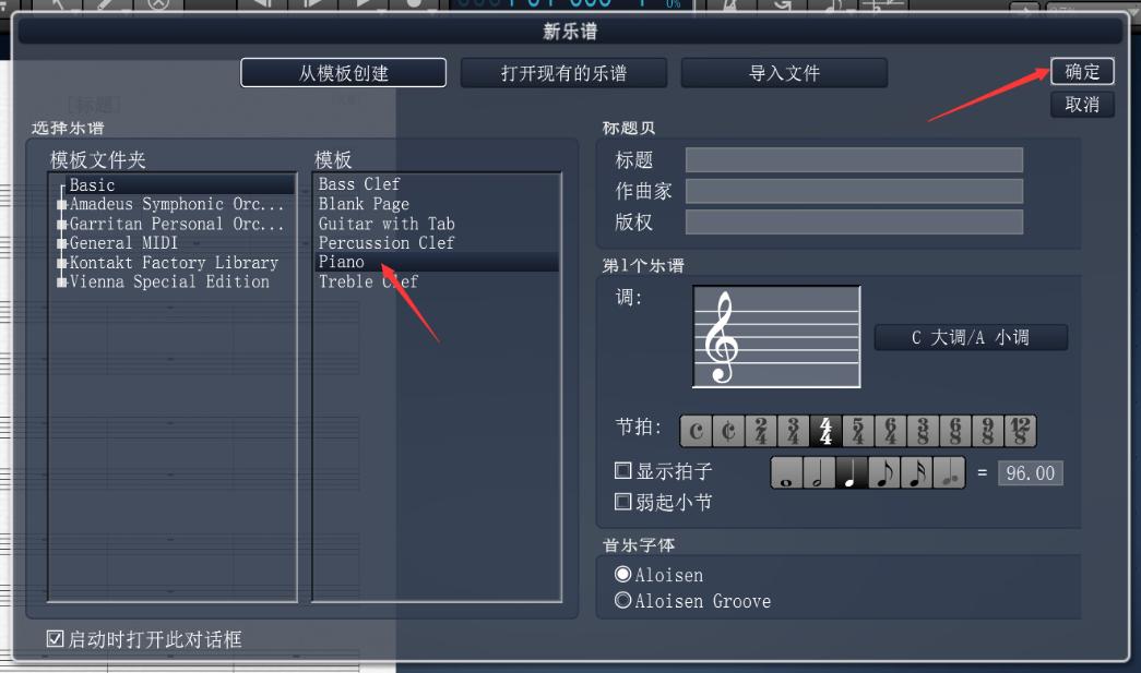 用overture制作钢琴的五线谱