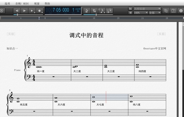 调式中的音程解决——Overture乐理小课堂