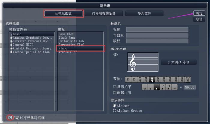 Overture插入和删除小节的方法