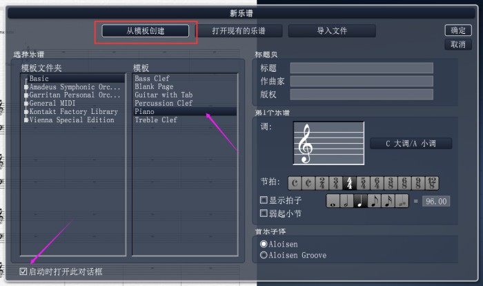 Overture如何输入音符
