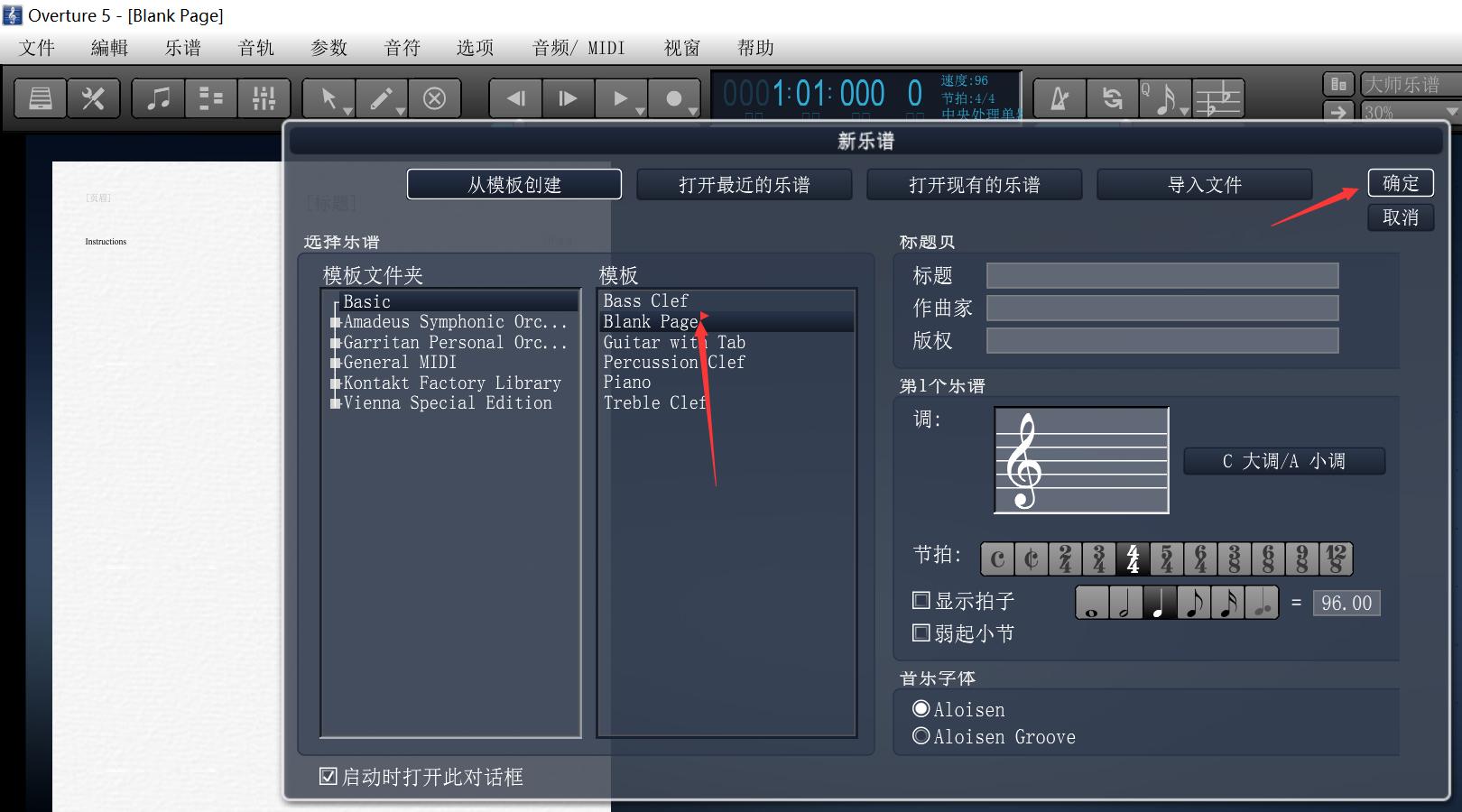 用Overture进行鼓谱的制作