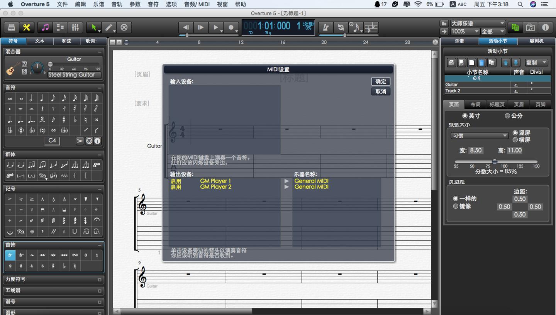Overture与logic pro哪个更好用?