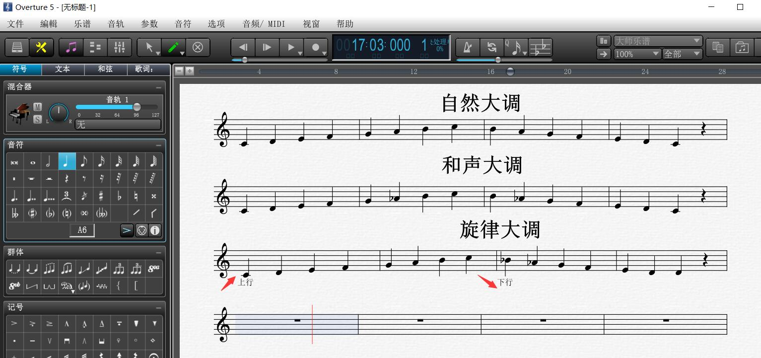Overture乐理小课堂——自然/和声/旋律大调的调式音阶