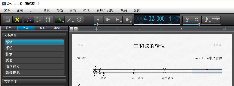Oveture五线谱中三和弦的转位