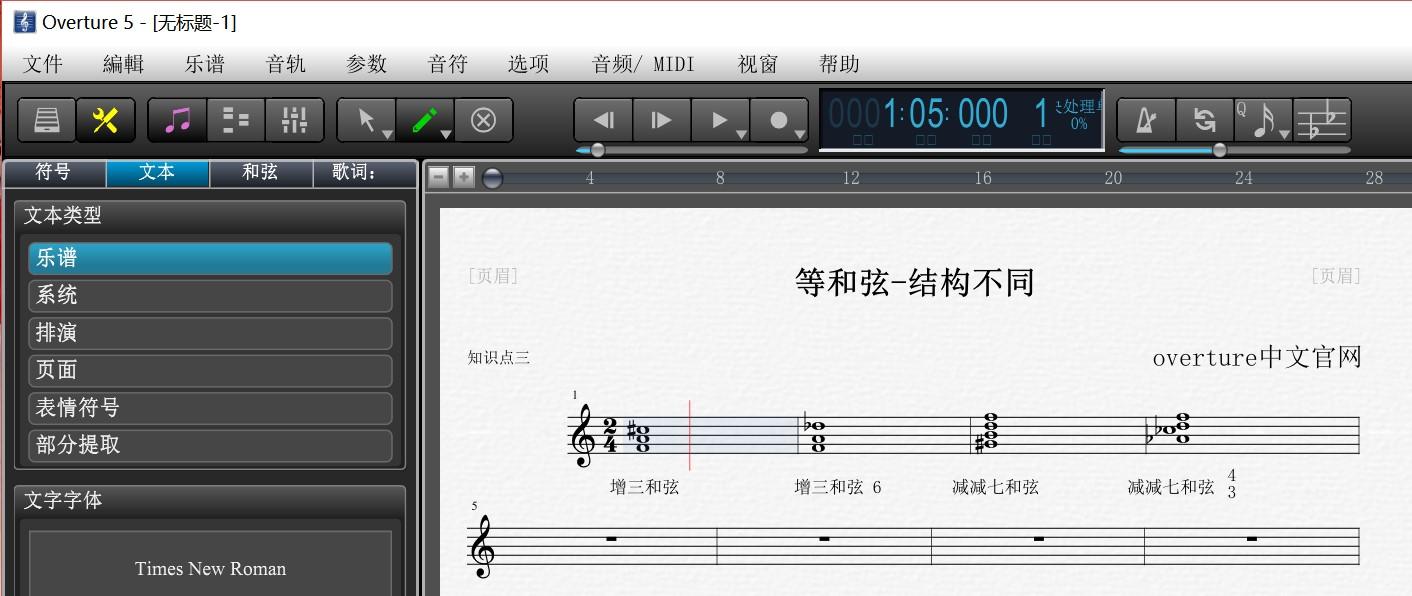 Oveture五线谱中结构不同的等和弦
