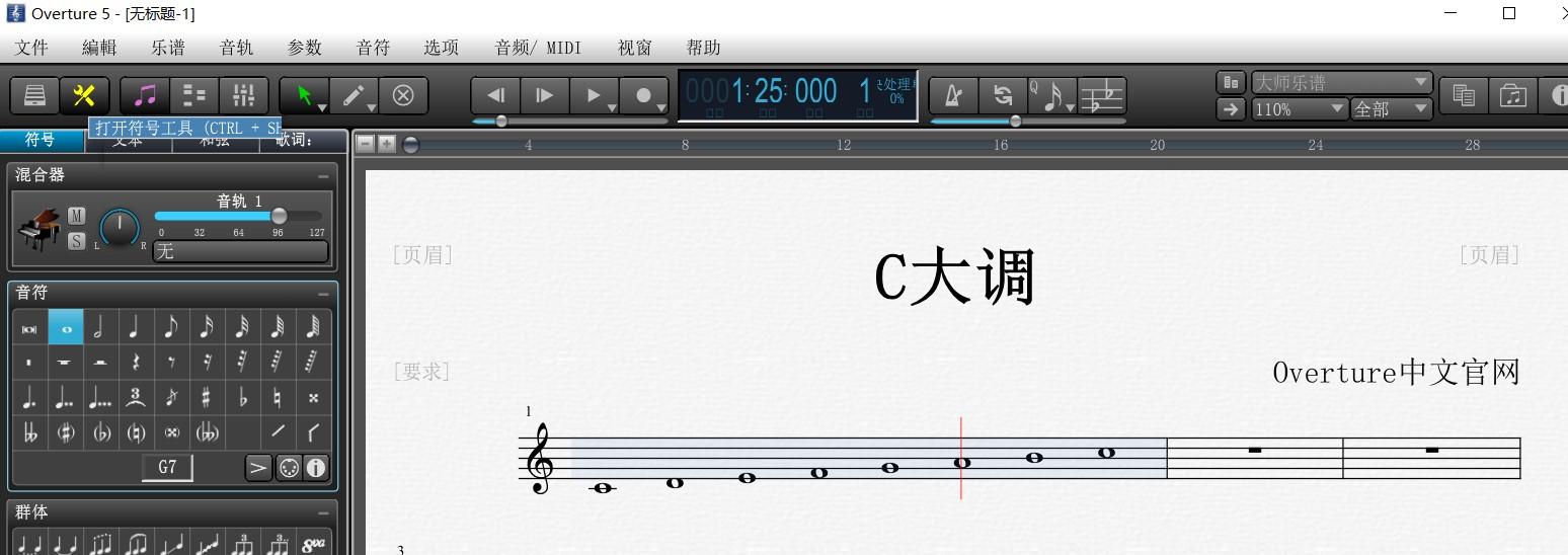 Overture五线谱上的C大调