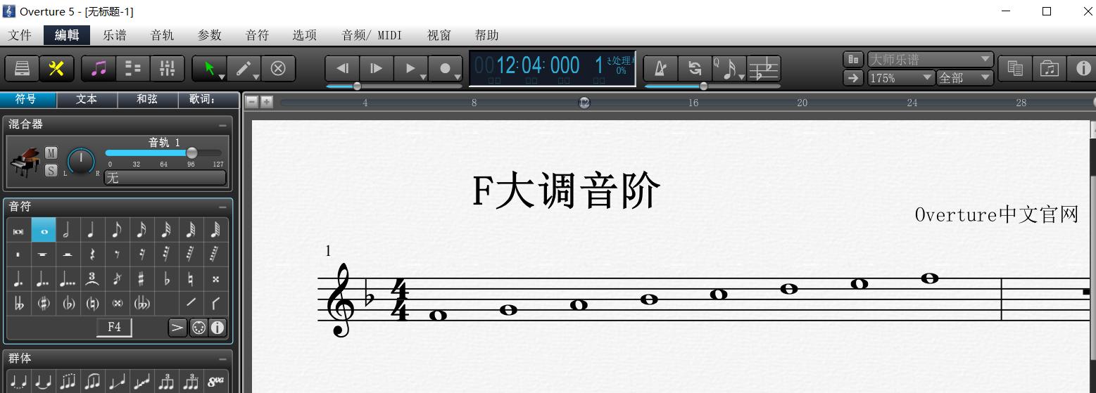Overture五线谱上的F大调音阶