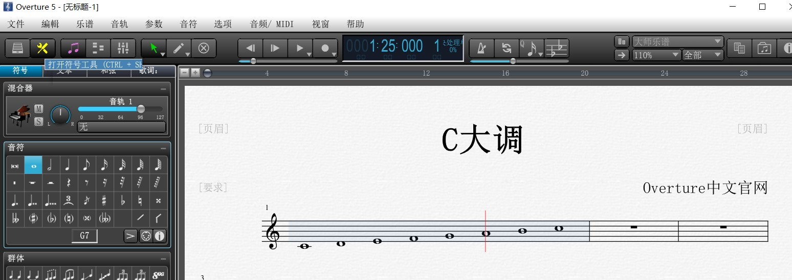 升号调——Overture打谱软件乐理小课堂