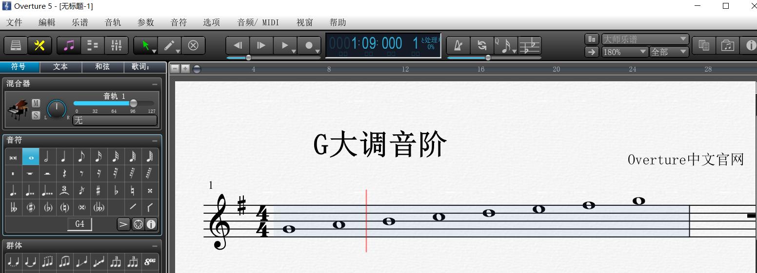 Overture五线谱上的G大调音阶