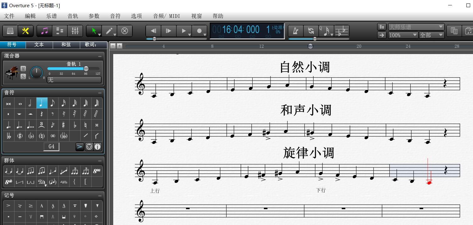 Overture乐理小课堂——自然/和声/旋律小调的调式音阶