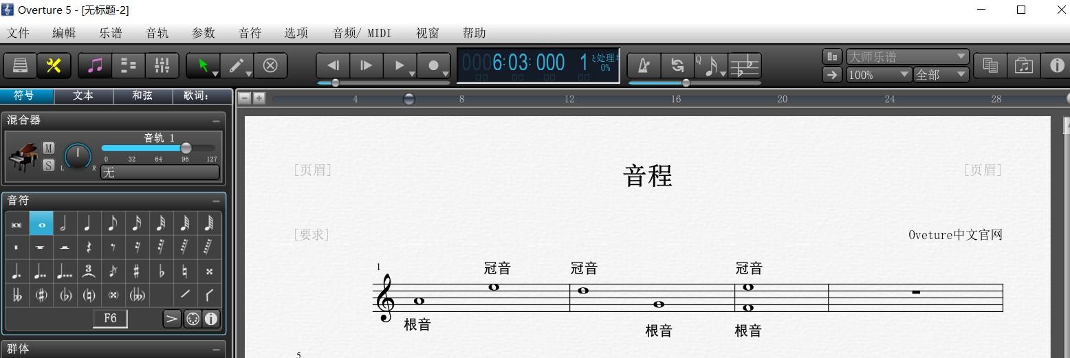 五线谱音程