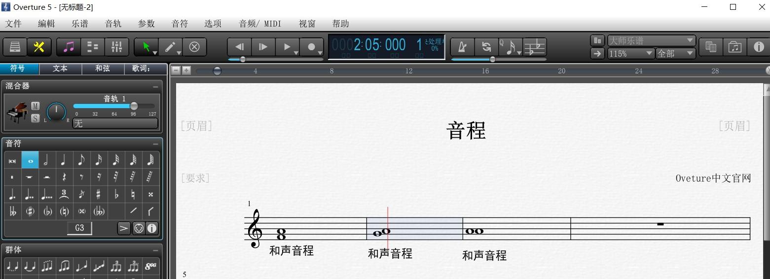 和声音程 overture