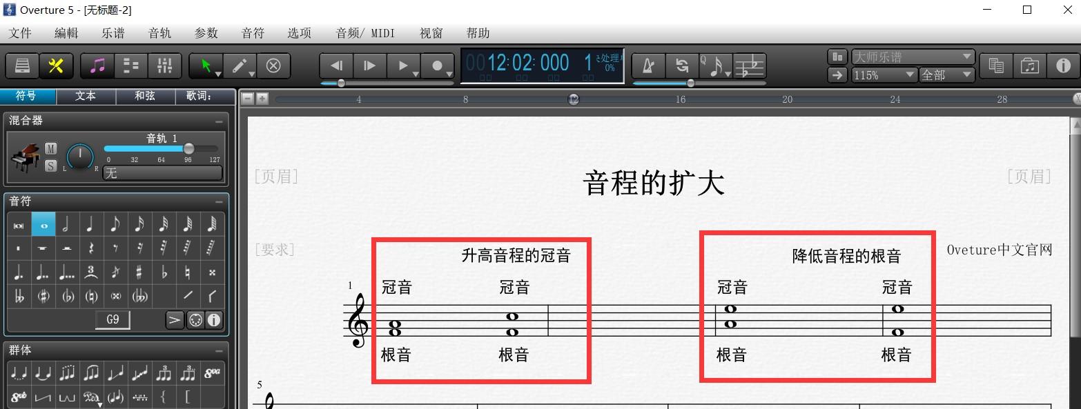音程的变化overture
