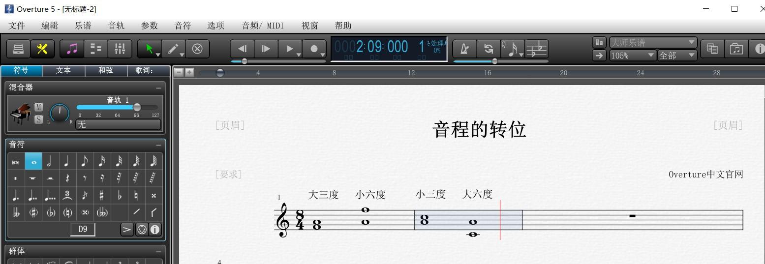 Overture五线谱中音程的转位