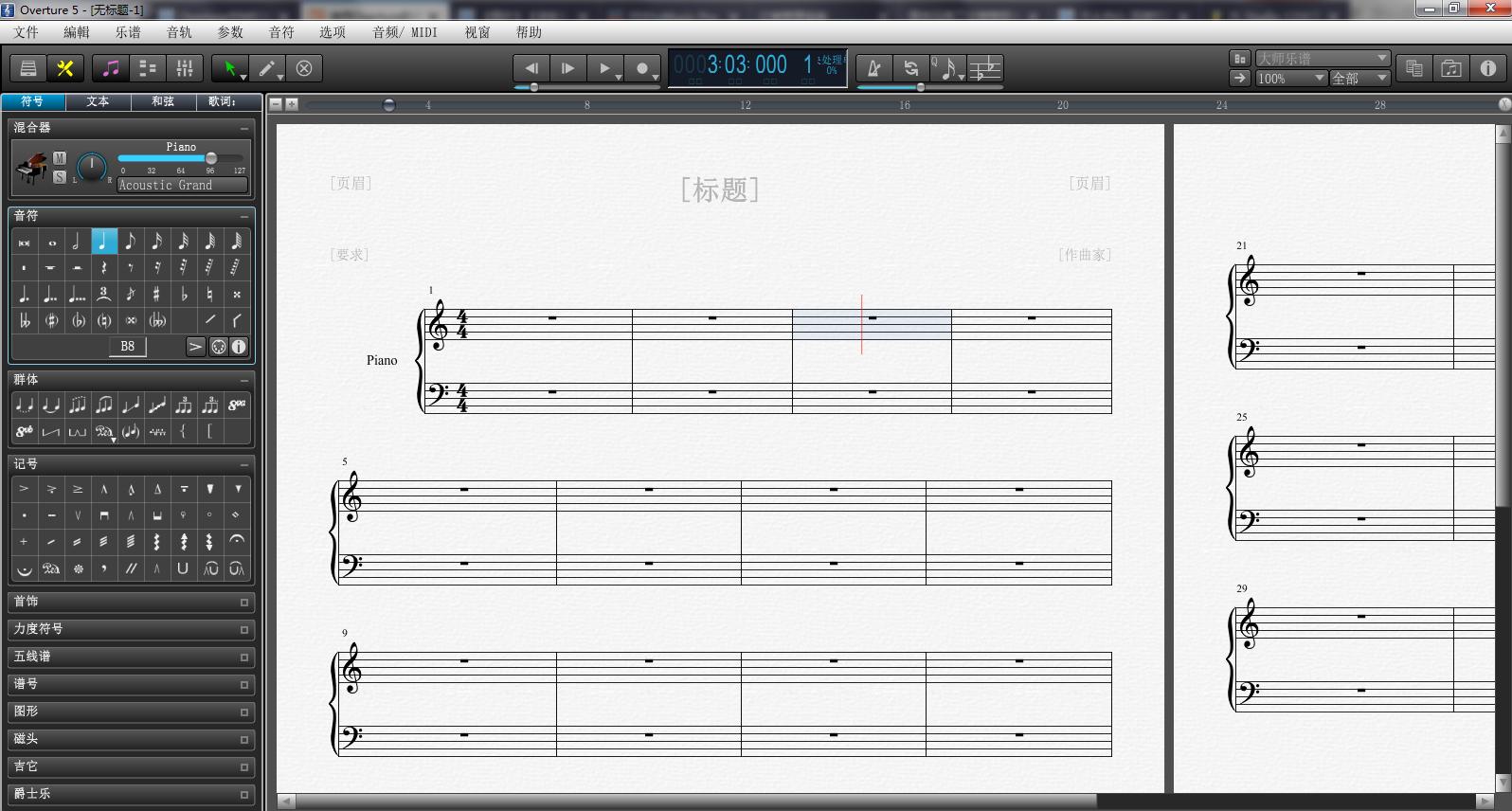 Overture使用教程之如何制作伴奏